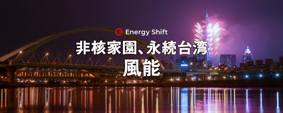 台湾洋上風力発電がもたらす生態系の懸念と取組み