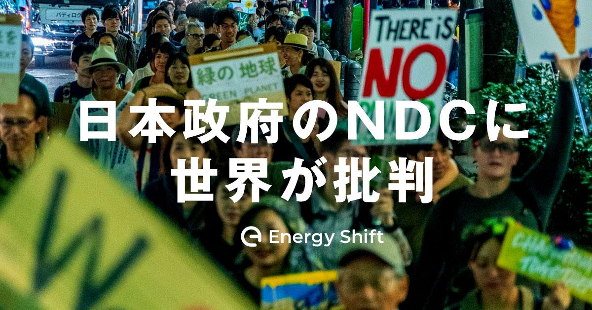 日本政府のNDCに世界が批判 日本の信用力低下を招くか