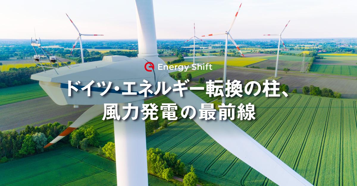 ドイツ・エネルギーシフトの柱、風力発電の危機とは
