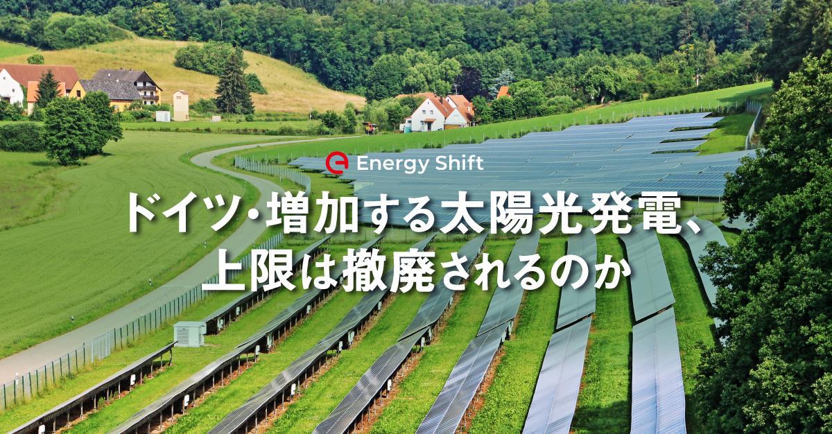 ドイツで大激論 太陽光発電の設備容量上限は撤廃されるのか?