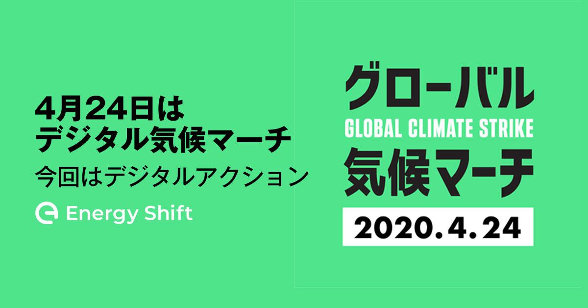 4月24日はデジタル気候マーチ 今回はデジタルアクション