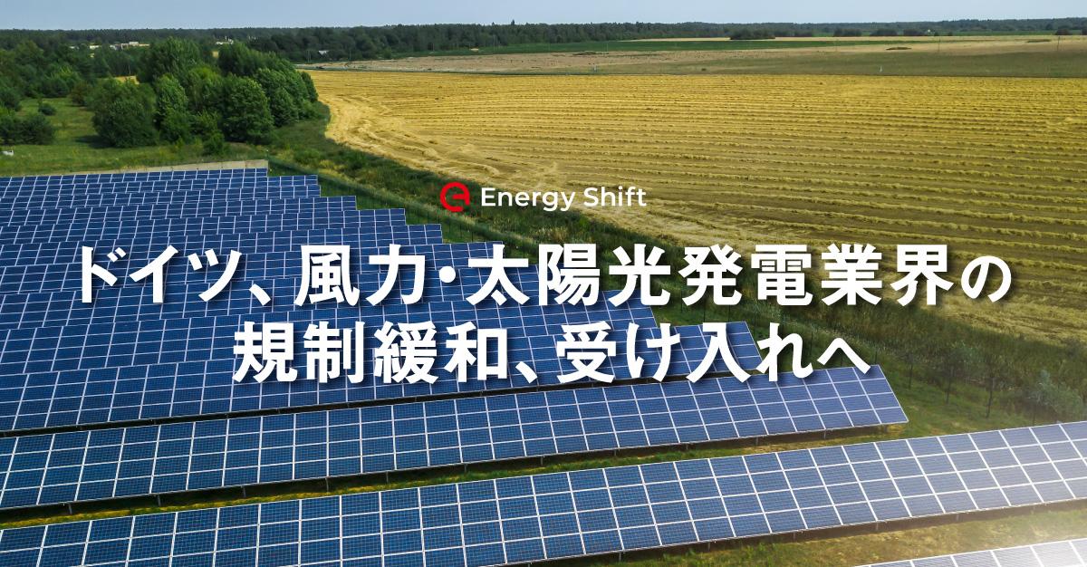 ドイツ政府、風力発電・太陽光発電業界の規制緩和要求を受け入れへ