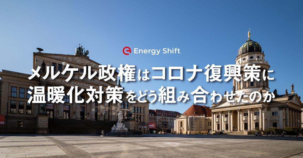 メルケル政権はコロナ復興策に温暖化対策をどう組み合わせたのか 激動する欧州エネルギー市場・最前線からの報告 第26回