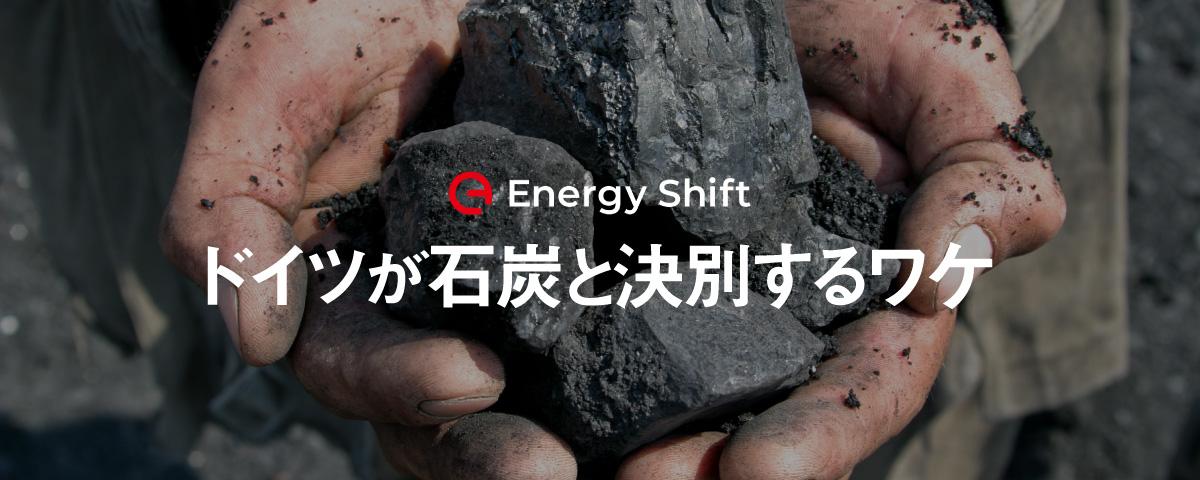 脱原子力に次いで脱石炭をめざすドイツ
