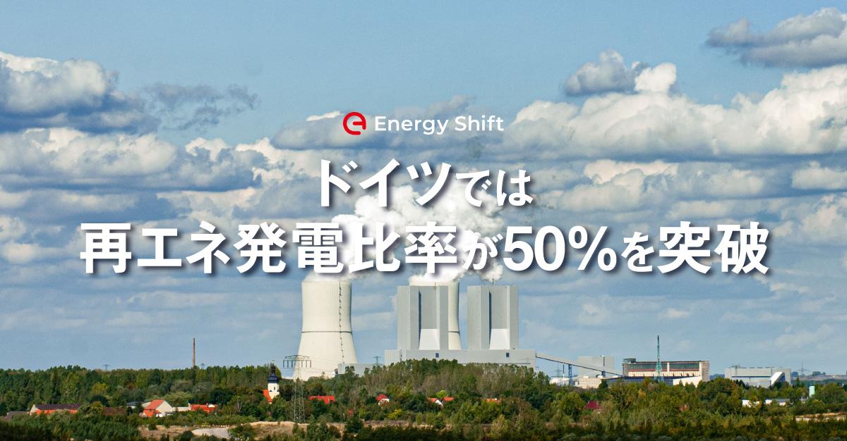 ドイツでは自家発電を除く再エネ発電比率が初めて50%突破