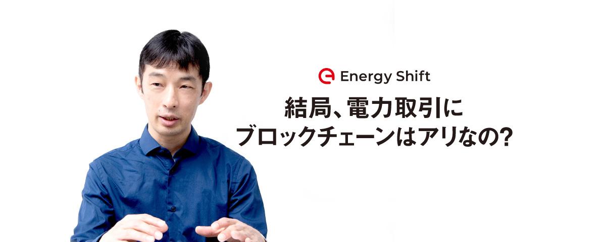 電力取引ブロックチェーンの謎を解く LO3 ENERGY 大串康彦氏に聞く