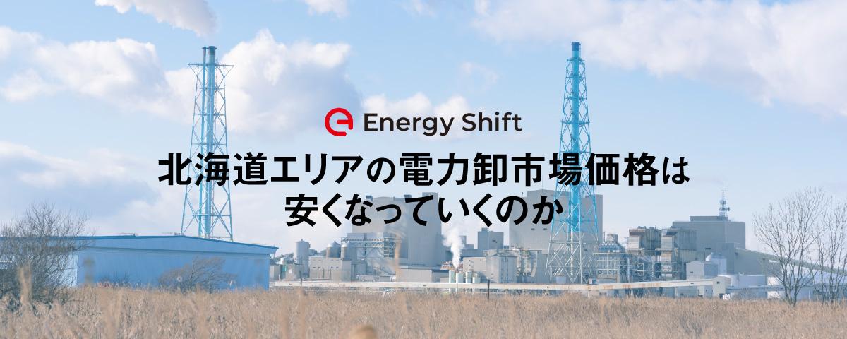 電力市場レポート3:北海道エリアに見る 本州連系設備と新電力価格の動向