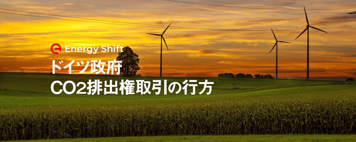 カーボンプライシング(炭素税)に踏み切るドイツ