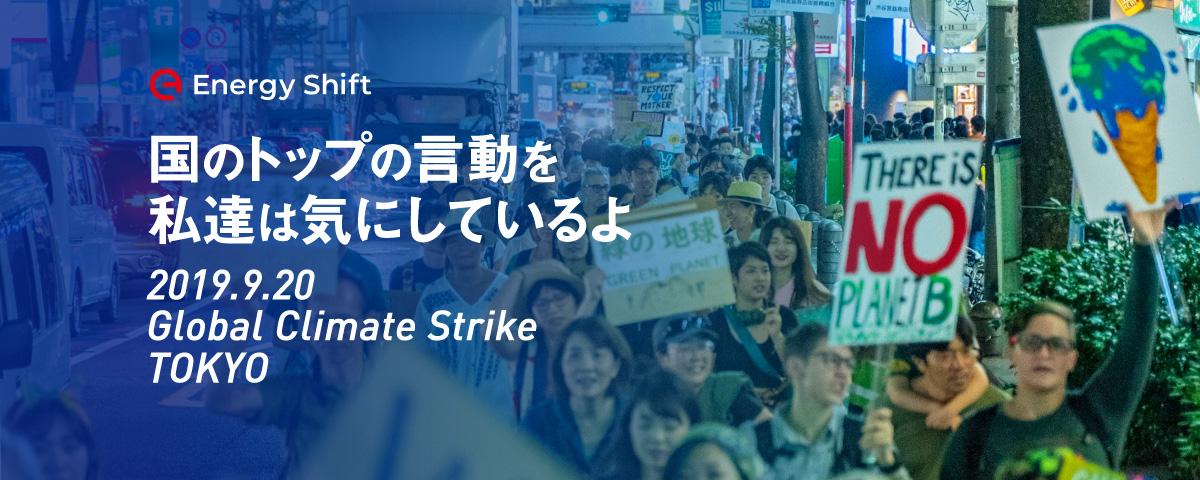 グローバル気候マーチ 東京の現場から