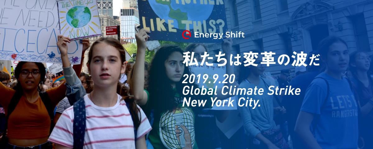 グローバル気候ストライキ ニューヨークの現場から