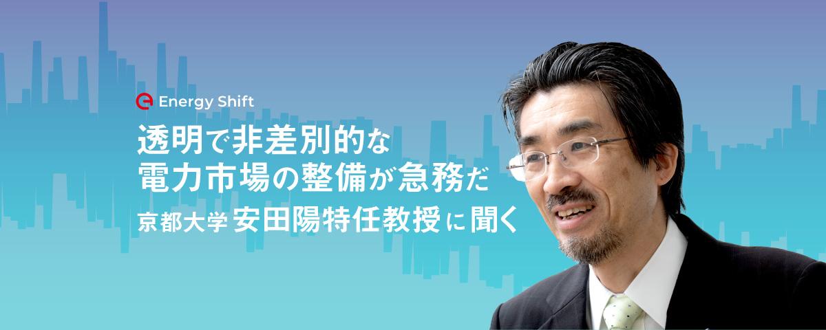 現状への正しい理解が、電力市場成熟のカギ 京都大学 安田陽特任教授に聞く(2)