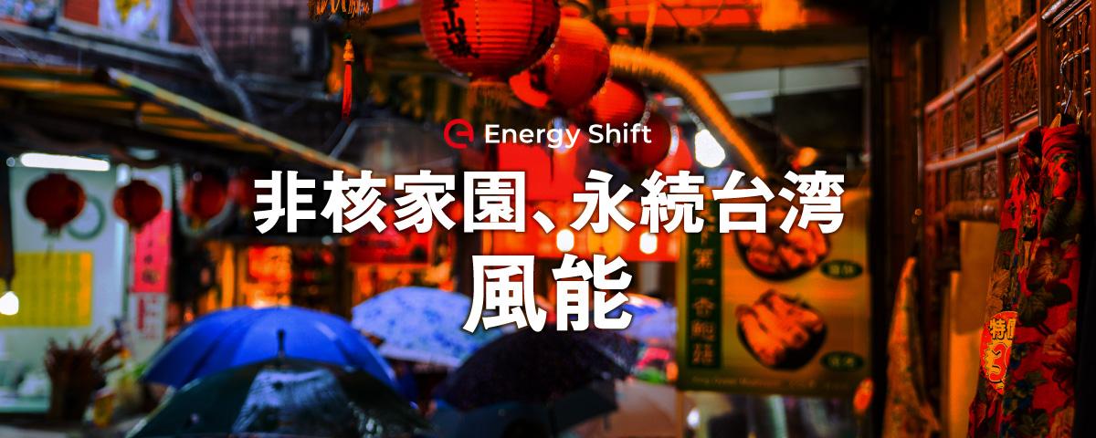 台湾の風力発電にかける期待と懸念(二)