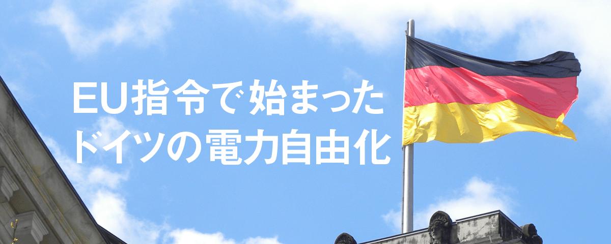 EU指令で始まったドイツの電力自由化