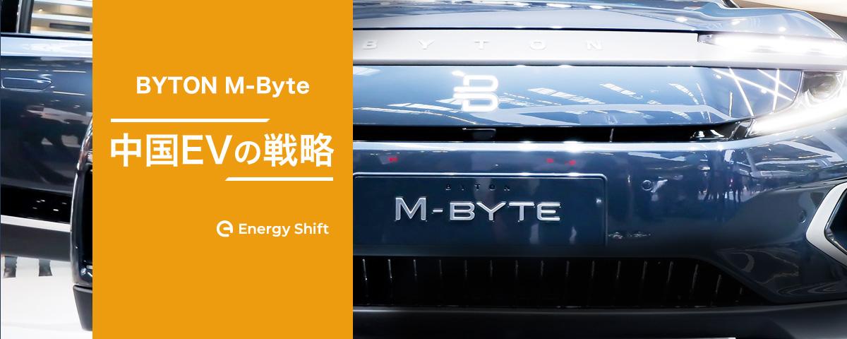 中華EV、遂に世界進出。その背景に見える中国自動車産業の青写真