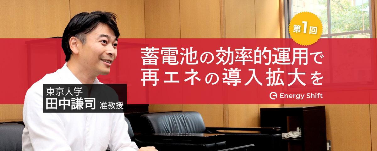電気に付加価値を~ブロックチェーンとエネルギープラットフォーム 東京大学 田中謙司准教授に聞く(1)