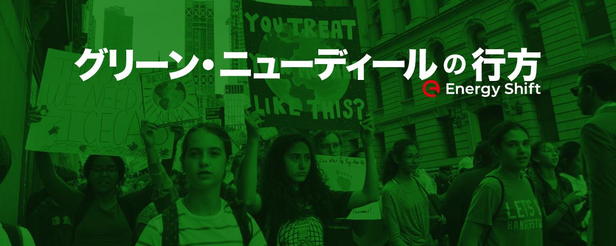 大統領選へ議論加速。若者の声を受けるグリーン・ニューディールとトランプ(下)