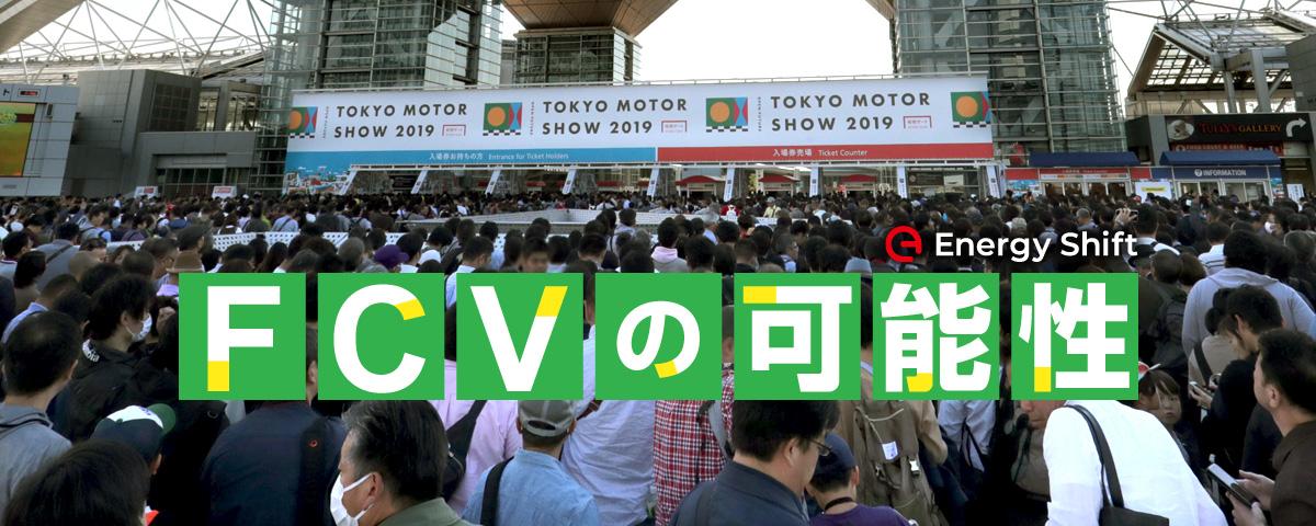 電動車の未来はEVかFCVか〜車両とインフラから未来を占う