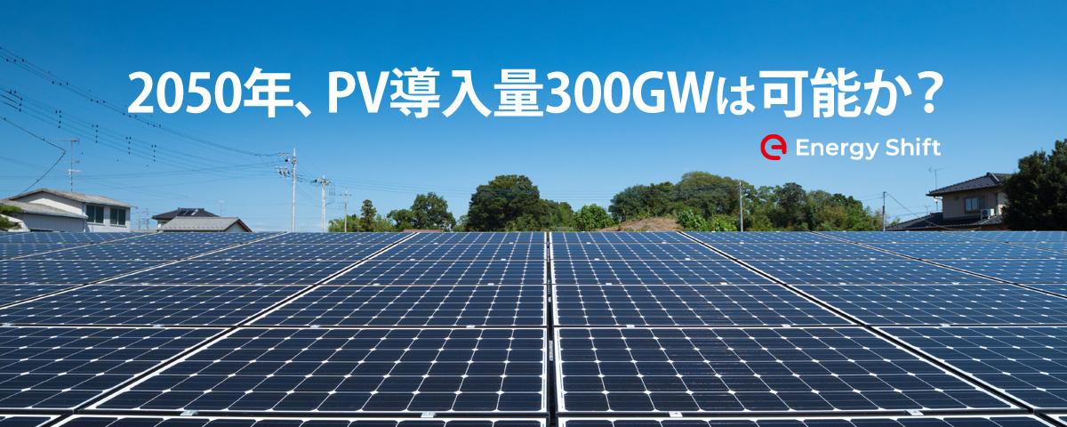 イベントレポート:太陽光発電シンポジウム JPEAビジョン実現を左右する電力市場の動向