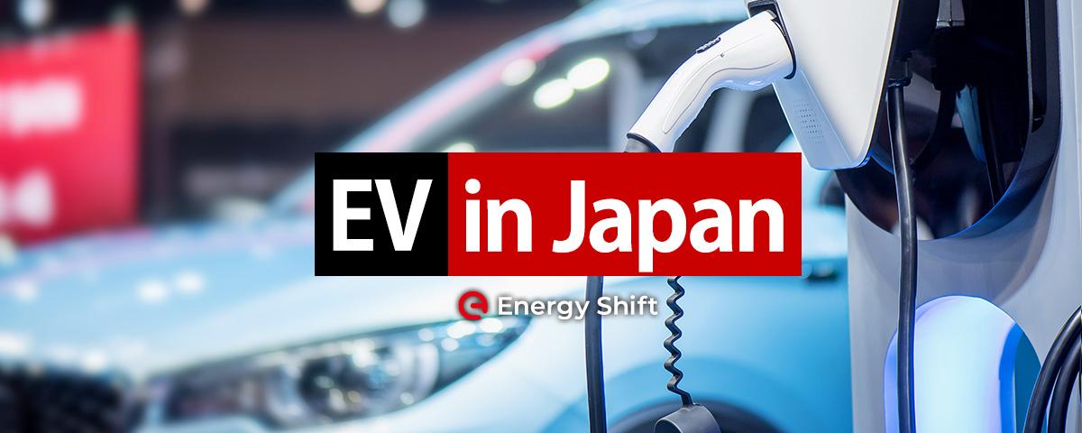東京モーターショーから日本のEV社会を考える