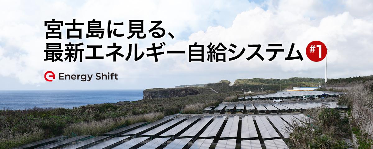 2050年にエネルギー自給率48.85%を目指す宮古島