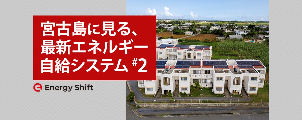 宮古島:第三者所有モデルを起爆剤に官民共同でエネルギー自給率を上げる