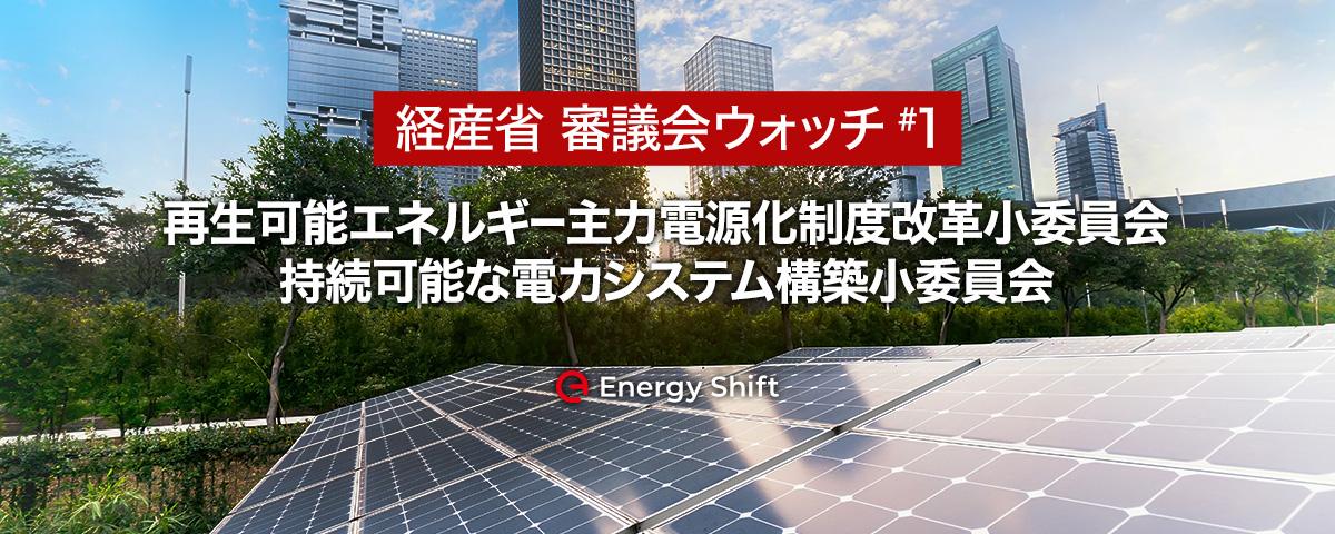 事業構造の大きな変化をもたらす、新たな電力システム改革