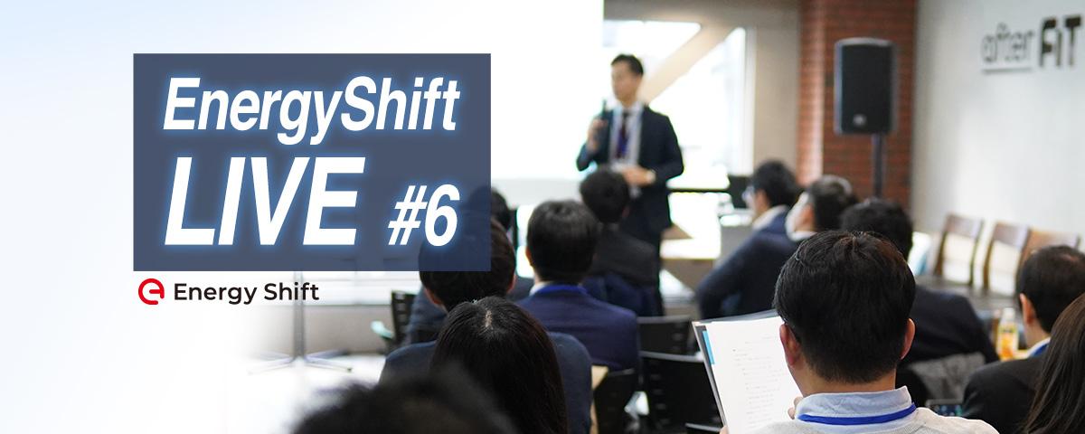 EnergyShift LIVE♯6 電力イノベーター8社によるライトニングトーク