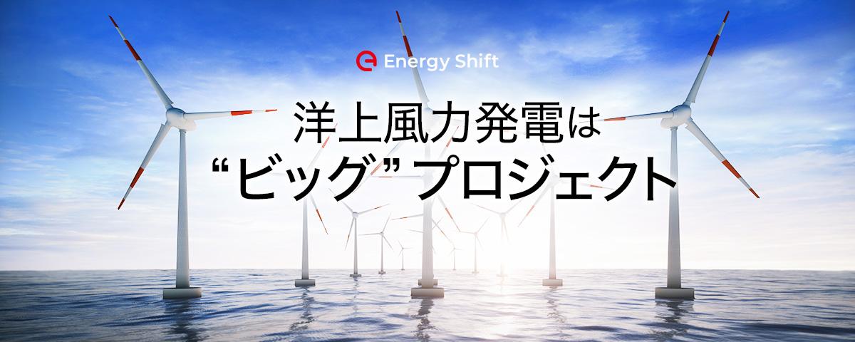 LNGを超えるか。 洋上風力プロジェクトの難しさ