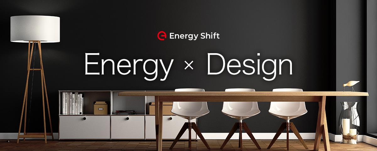 Energy×Designによる新価値創造 -国内外デザイン活用事例5選-
