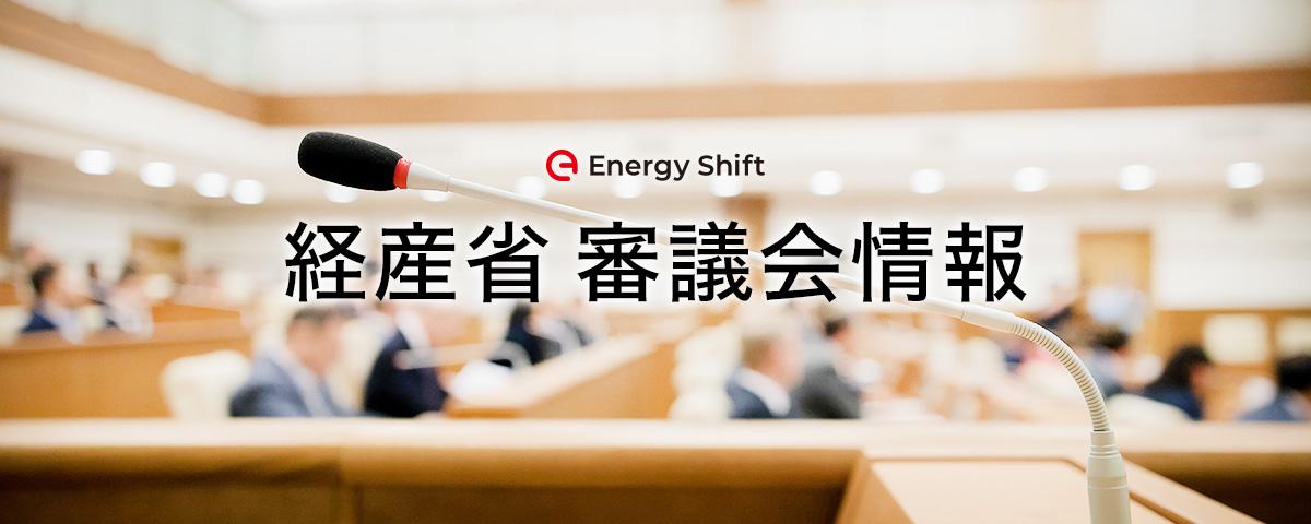 2020/2/12~2020/2/19までの経産省審議会情報