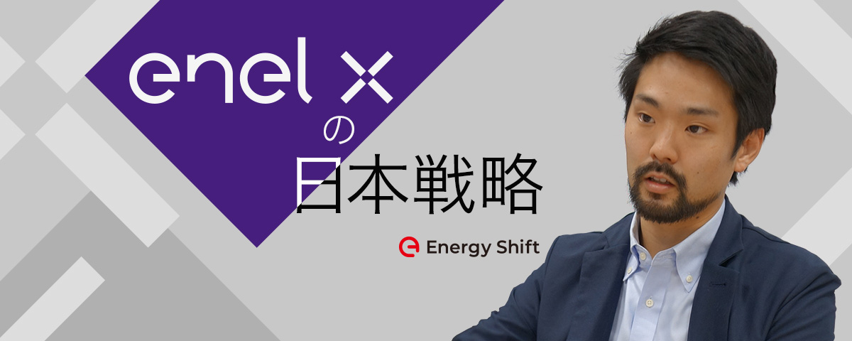DRビジネスから、エネルギーバリューチェーンへ ―エネルエックスの日本市場戦略