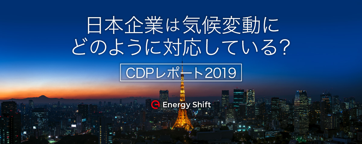 気候変動への取り組みでは先行する日本企業―CDP気候変動レポート2019