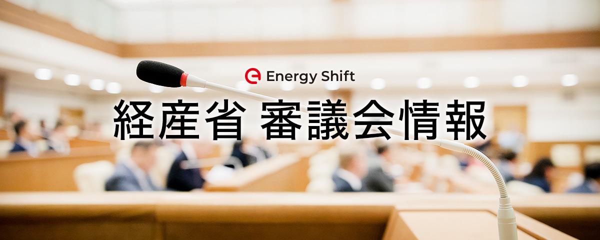 2020/2/13~2020/2/26までの経産省審議会情報