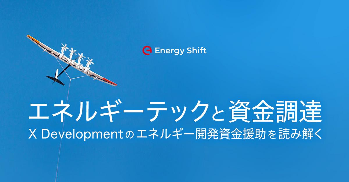 最先端エネルギー技術を支援するGoogle「X」、風力ベンチャーへの支援を終了。技術開発と資金の困難さ