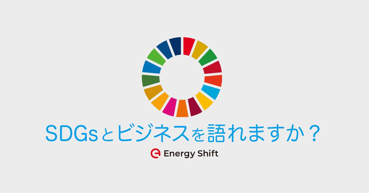~ビジネスパーソンのためのSDGs~ 連載1話「SDGsに悩む現代のビジネスリーダー」