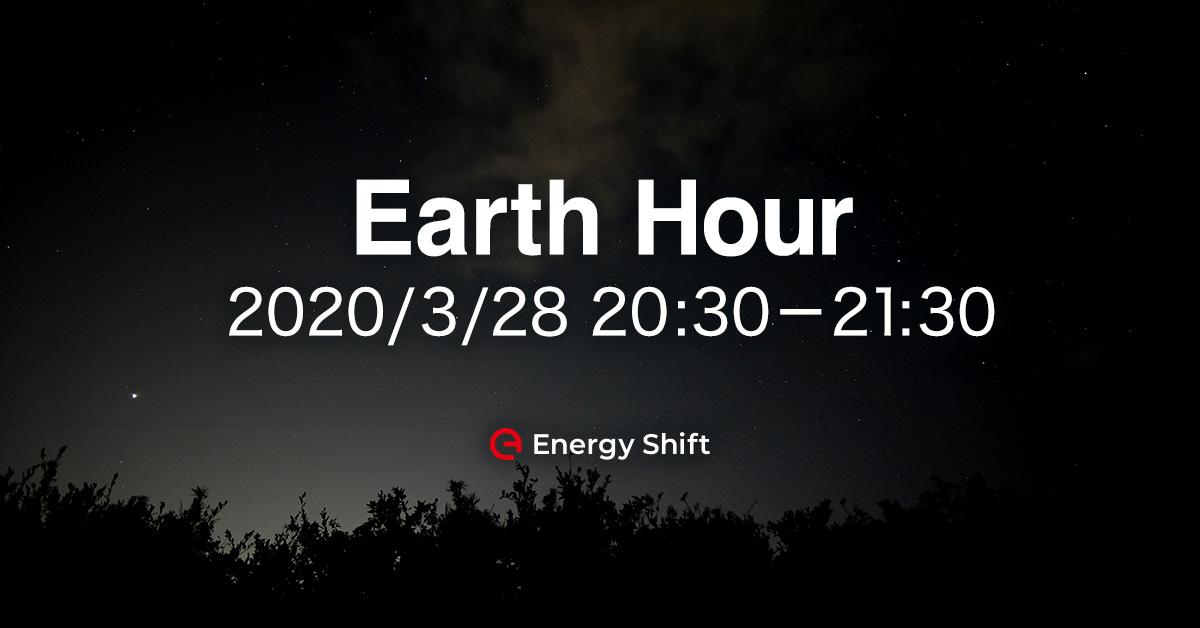 Earth Hour 2020年3月28日 20:30-21:30 明かりを消して、美しい地球を考えませんか?