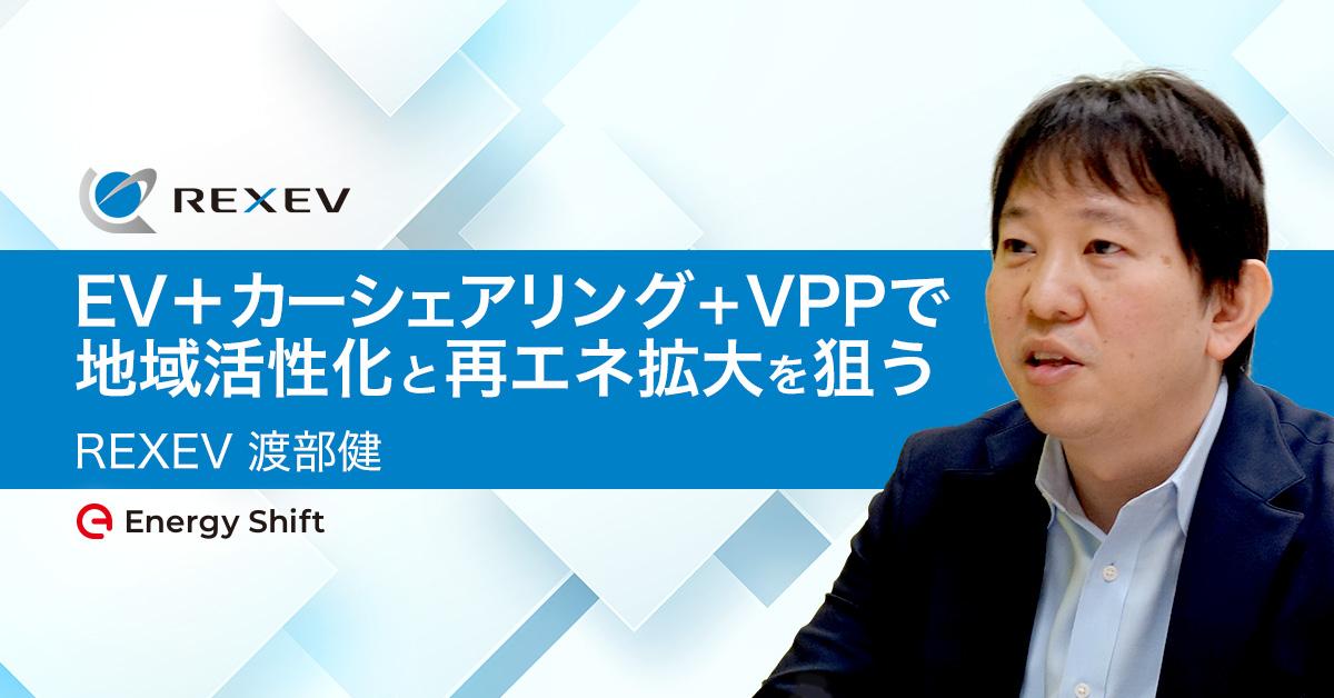REXEV:EV+カーシェアリング+VPPで、地域活性化と再エネ拡大を狙う