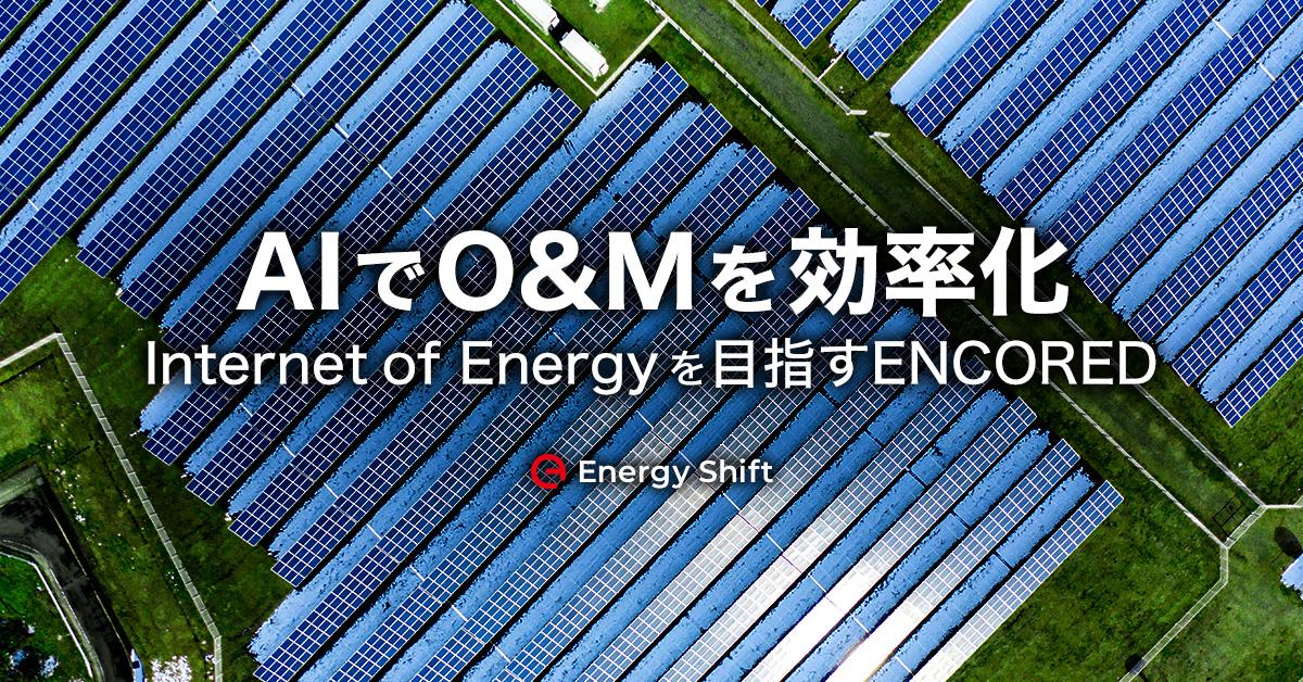 AIとビッグデータ解析で分散型エネルギーのO&Mを効率化 米国ENCOREDの新サービスi-DERMS