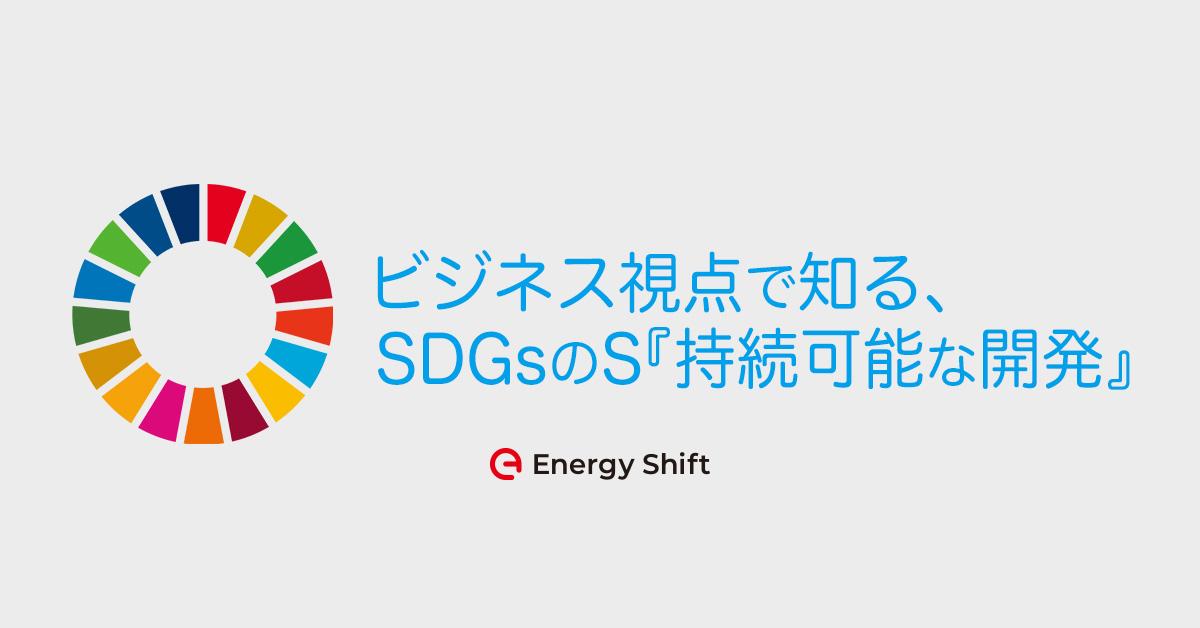 ~ビジネスパーソンのためのSDGs~ 連載第2話「持続可能な開発とは」