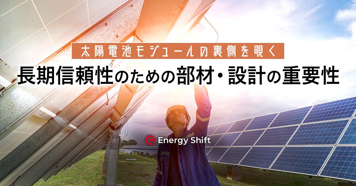 太陽電池モジュールの裏側を覗く(1) 長期信頼性のための部材・設計の重要性