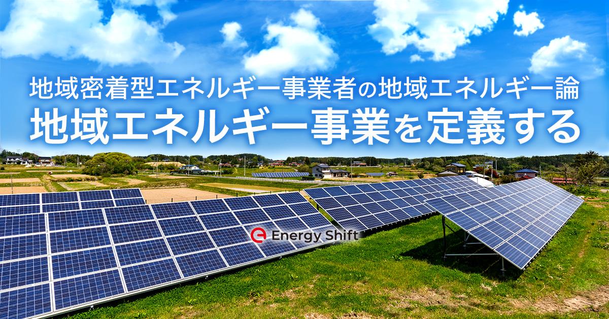地域密着型エネルギー事業者の地域エネルギー論:これからの地域エネルギー事業のヒント1 地域エネルギー事業を定義する