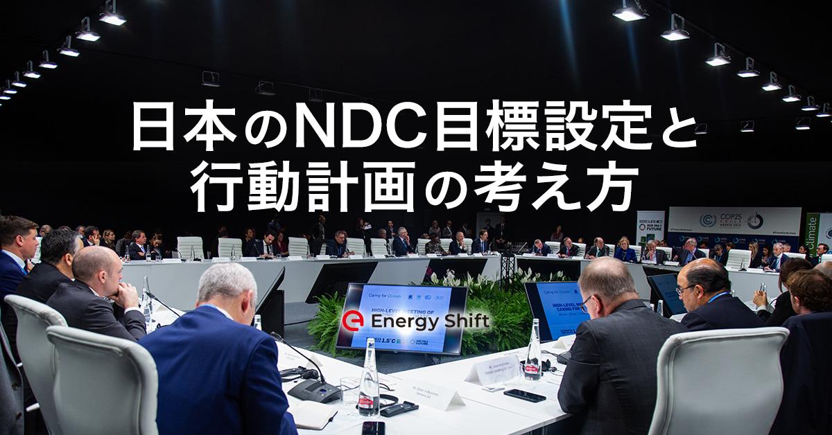気候変動問題を戦略的に考えよう(4)日本のNDC目標設定と行動計画の考え方