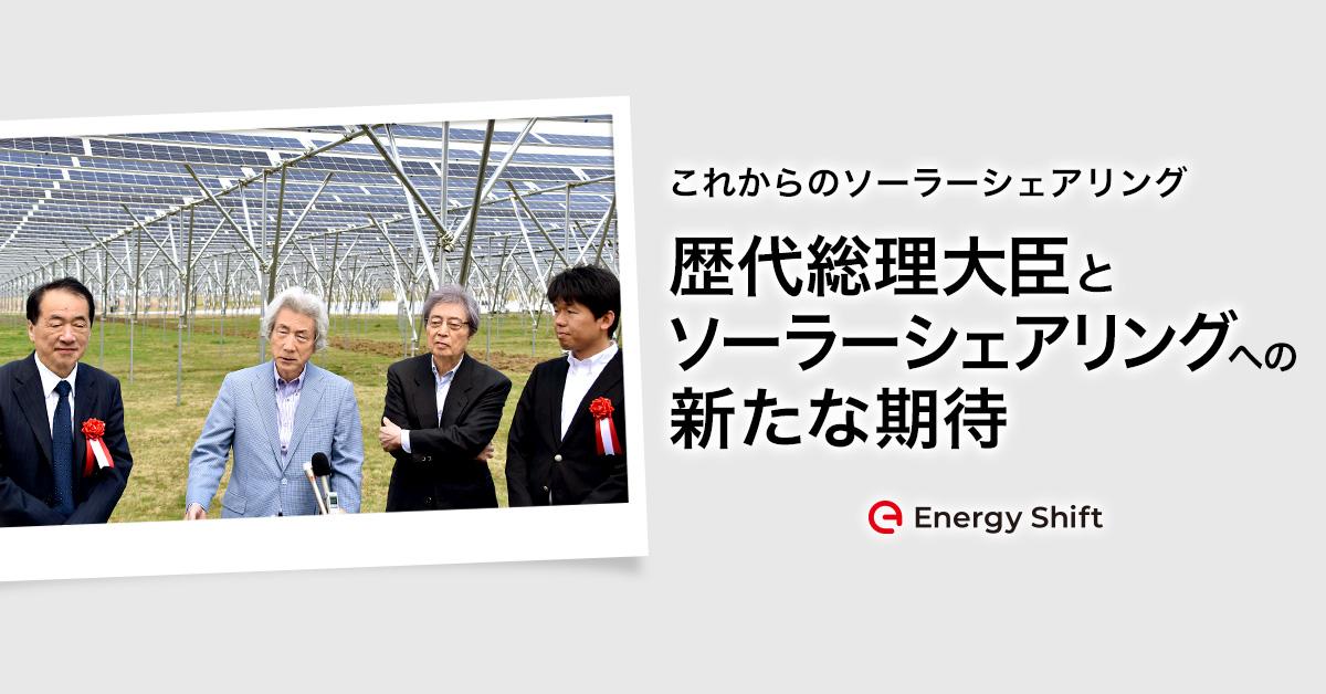 これからのソーラーシェアリング(第2回):歴代総理大臣とソーラーシェアリングへの新たな期待