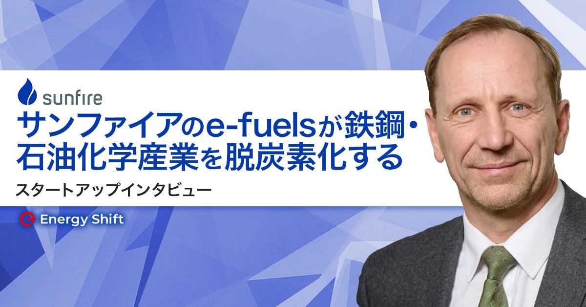 サンファイアのe-fuelsが鉄鋼・石油化学産業を脱炭素化する:スタートアップインタビュー、サンファイア カール・バーニングハウゼンCEOに聞く