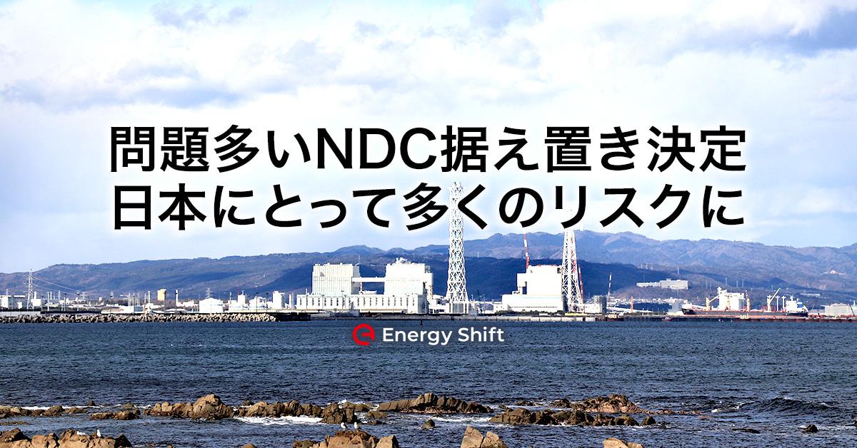 温室効果ガス削減目標やNDCの据置は、日本にとって多くのリスクがある
