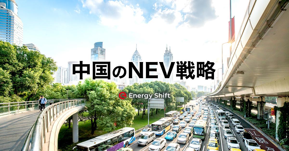 中国のNEV戦略 中国における燃料電池・水素エネルギーの開発動向と将来展望(3)