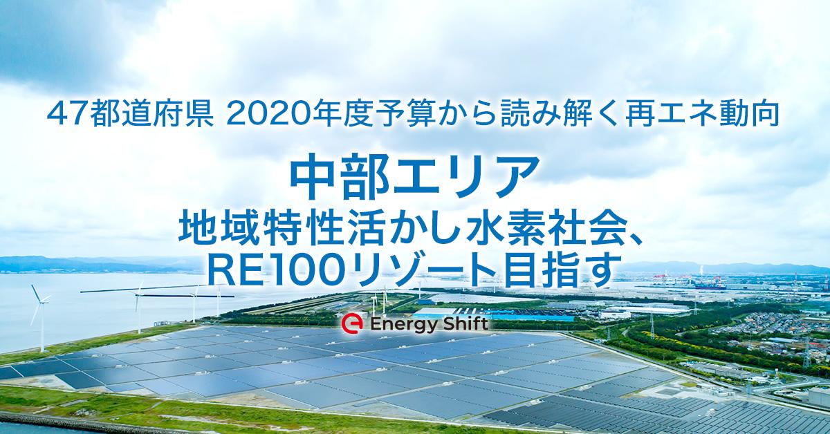 47都道府県の2020年度予算から読み解く再エネ動向 中部エリア 地域特性活かし水素社会、RE100リゾート目指す