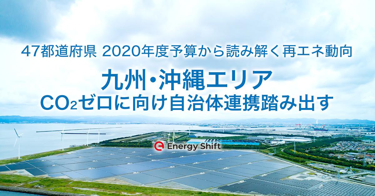 47都道府県の2020年度予算から読み解く再エネ動向 九州・沖縄エリア CO2ゼロに向け自治体連携踏み出す