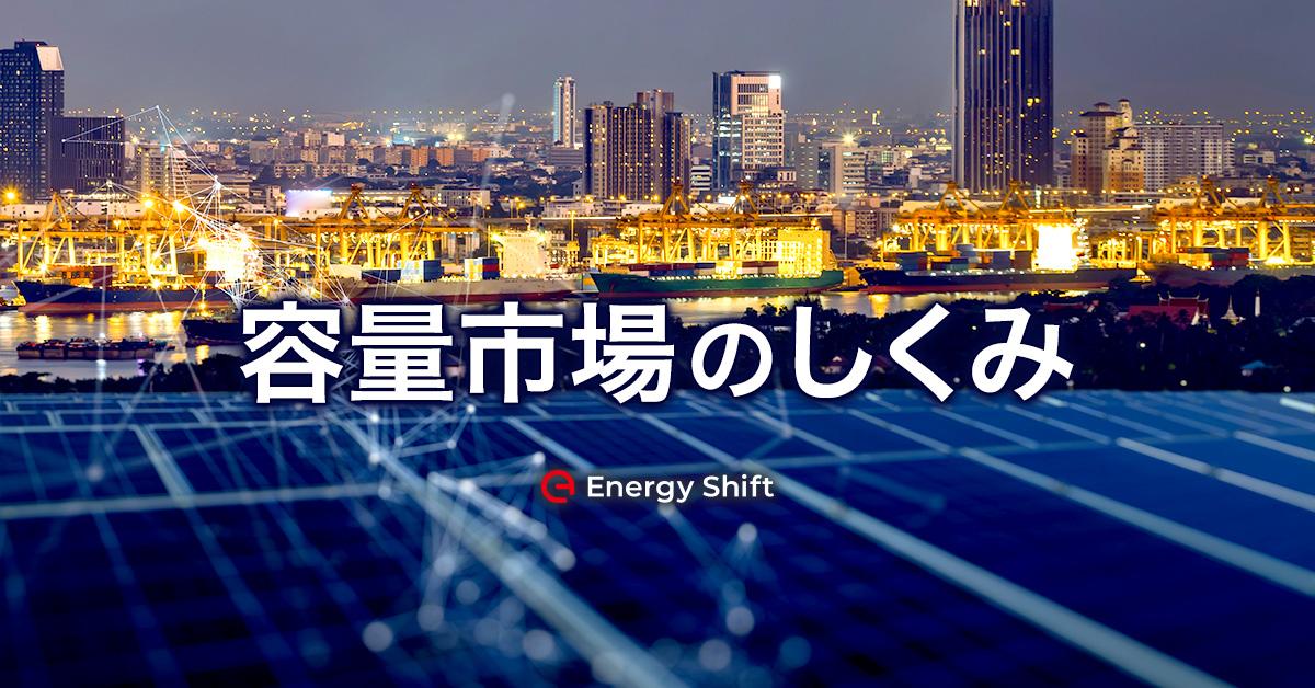 日本の容量市場はどのようなしくみになったのか:容量市場の傾向と対策 後編