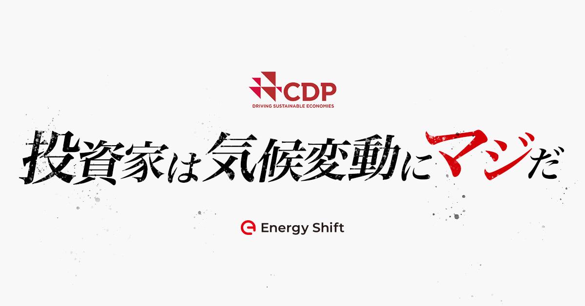 気候変動は金融リスクである―TCFDのこれまでと気温上昇スコア管理のトレンド 気候変動問題と企業のコミットメント 2